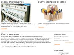 Электромонтаж в Гродно